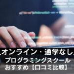 オンラインプログラミングスクールおすすめ5選の口コミを徹底比較