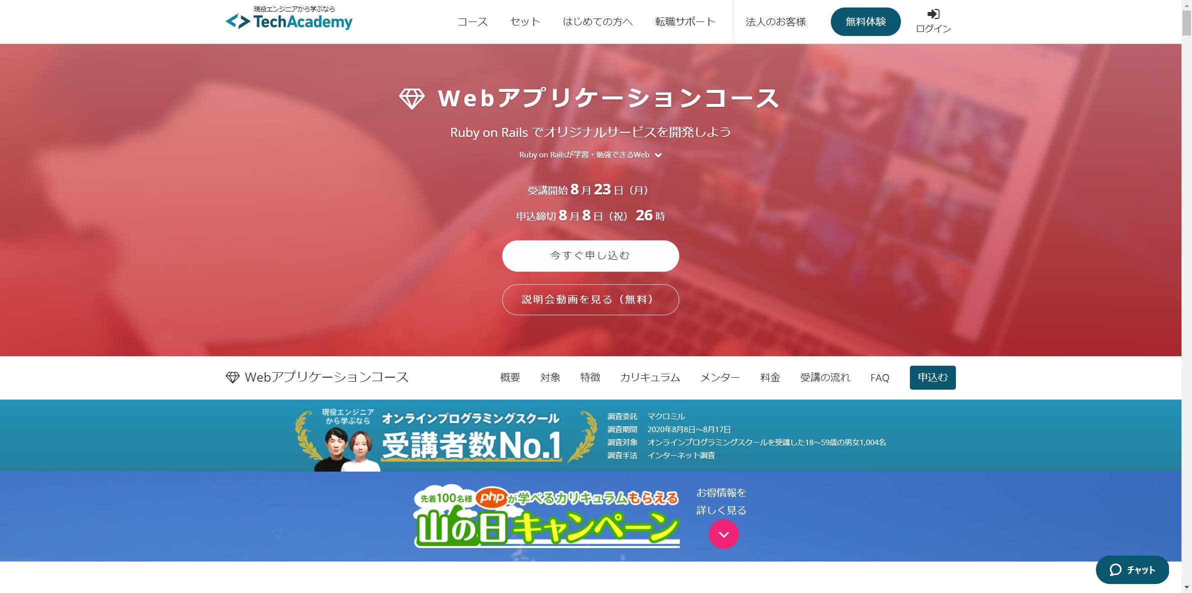TechAcademy Webアプリケーションコース