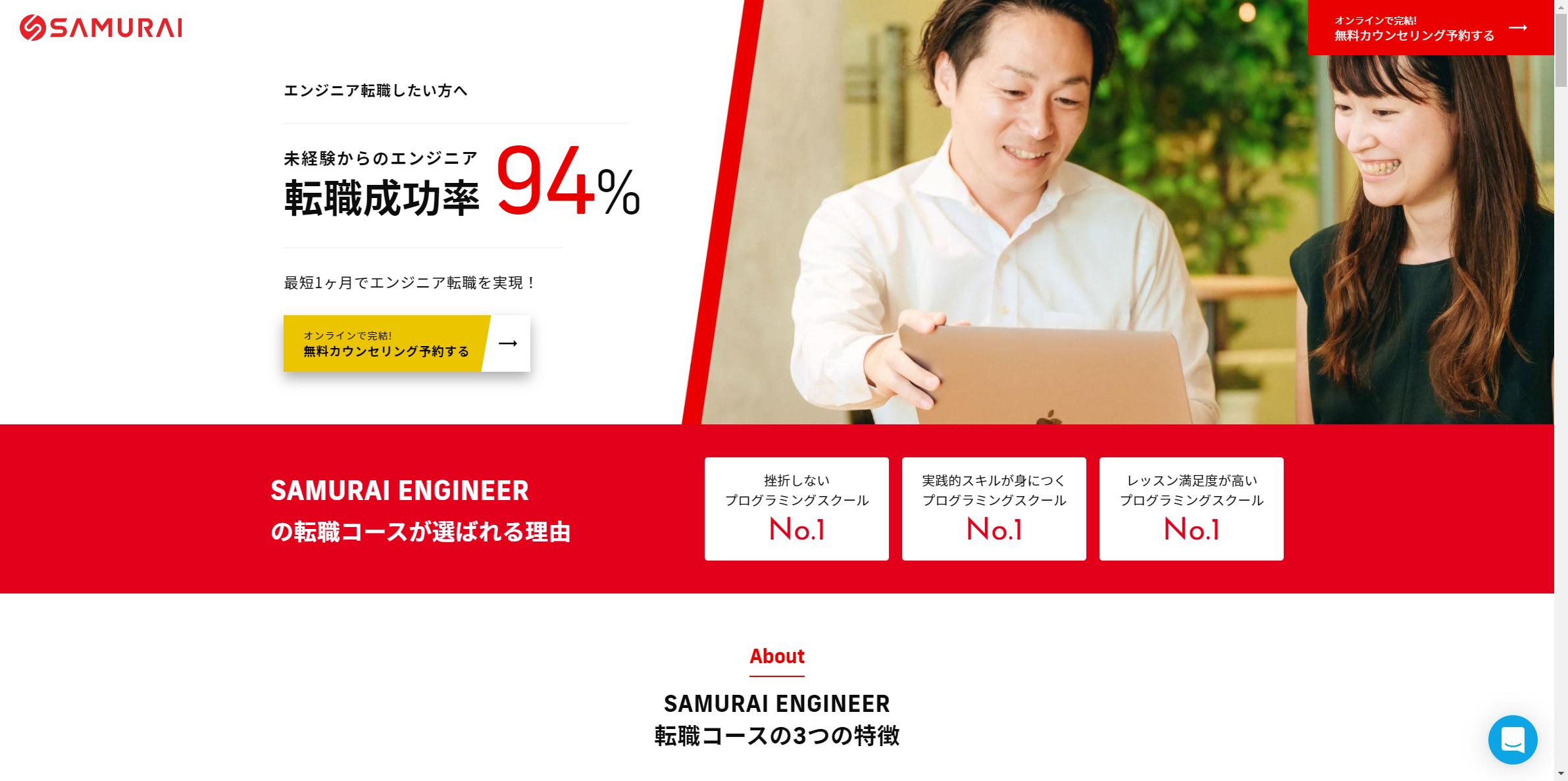 侍エンジニア塾 転職コース