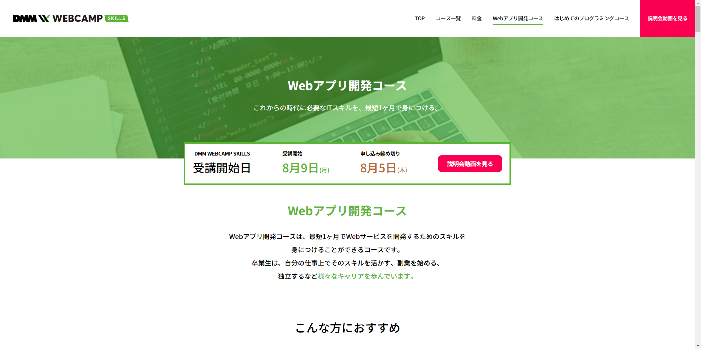 DMM WEBCAMP SKILLS Webアプリ開発コース