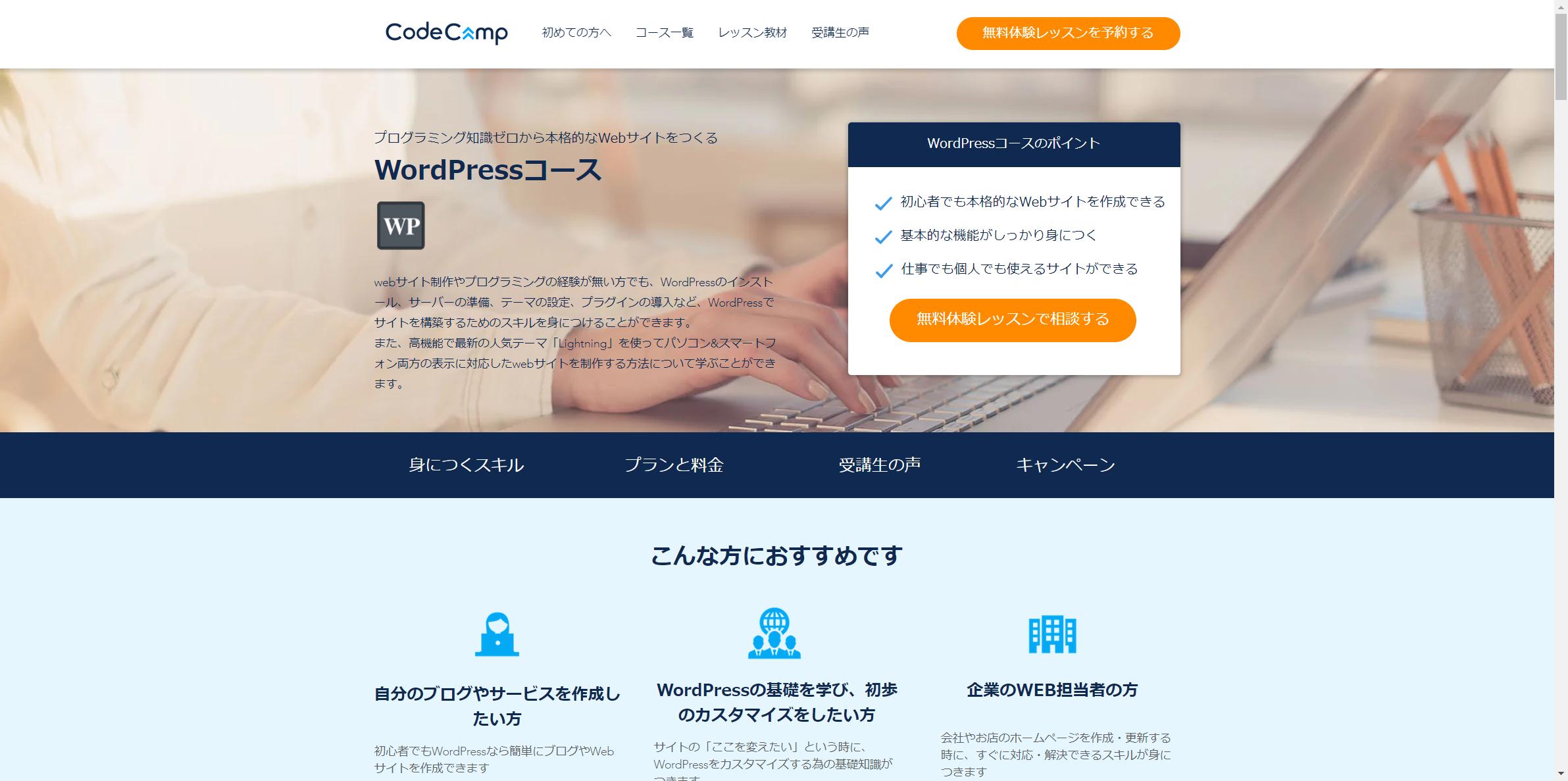 CodeCamp Wordpressコース