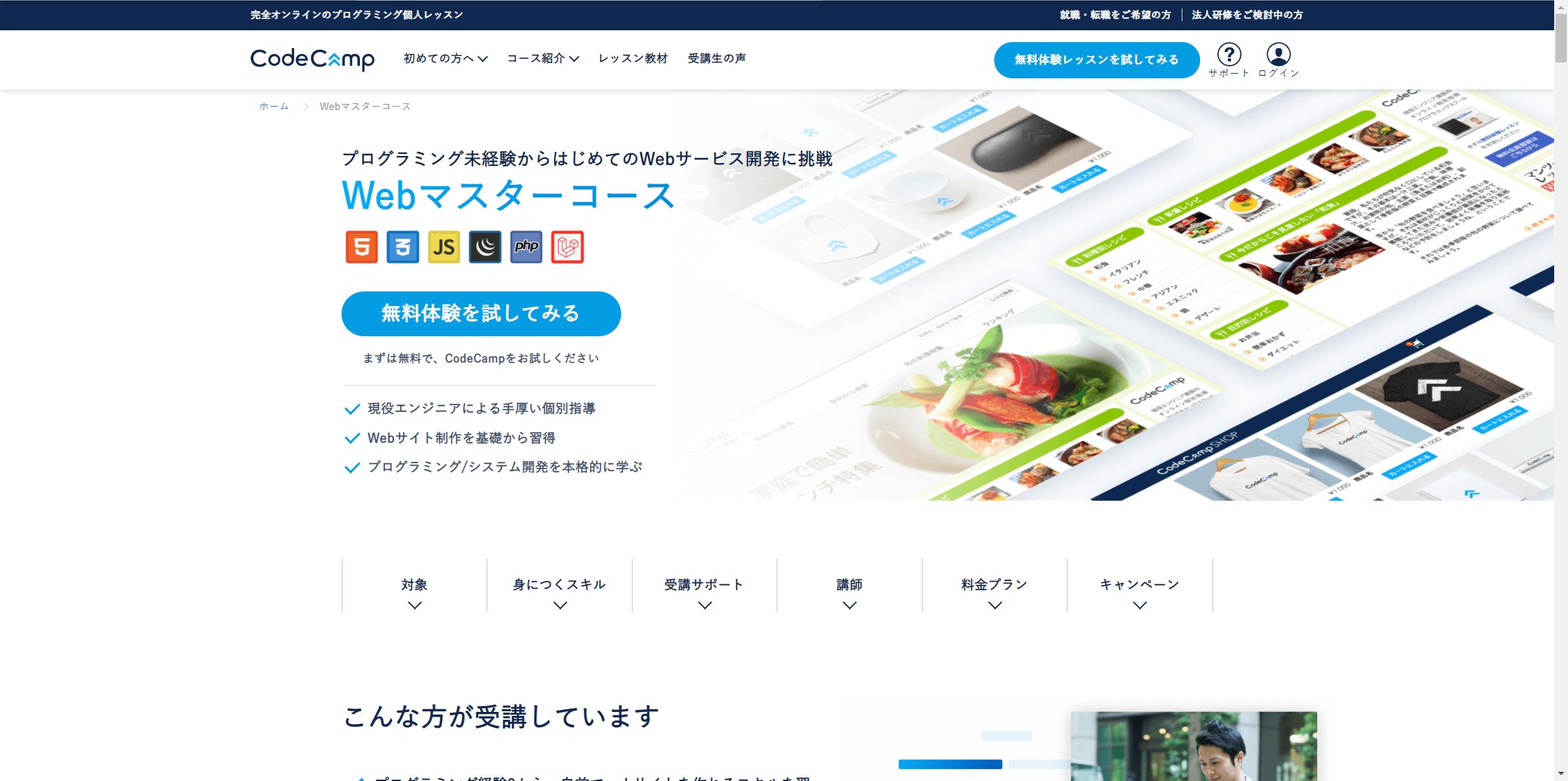 CodeCamp Webマスターコース