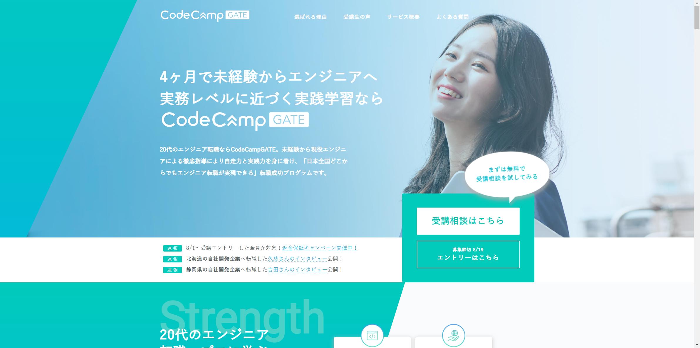 Code  Camp Gate エンジニア転向コース