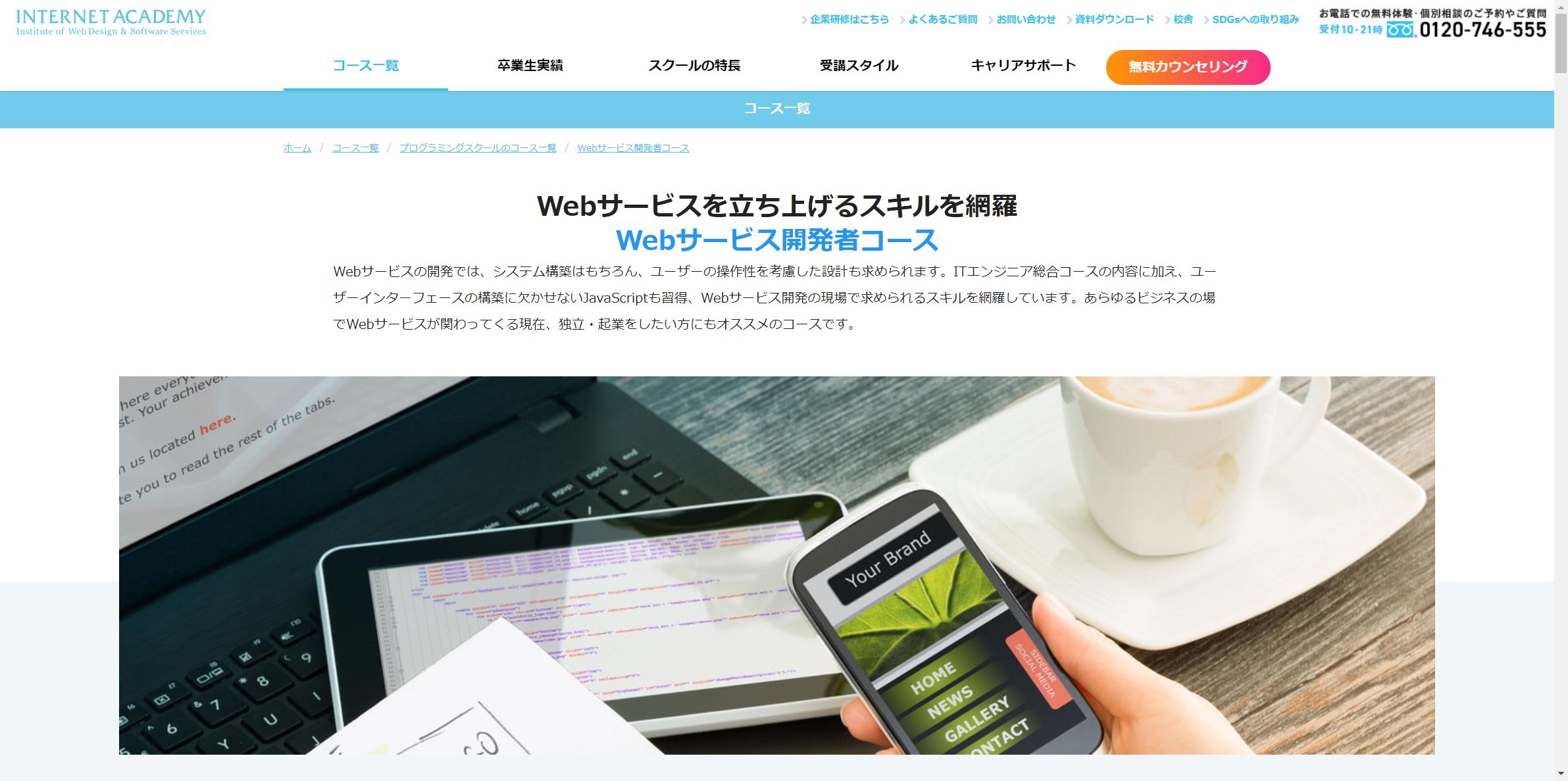 インターネットアカデミー webサービス開発者コース